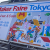 MakerFaireTokyo2018でのサーキットベンディング展示風景