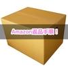 Amazonで返品したいときの着払い返送方法!【日本郵便集荷依頼編】