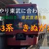 【東武直通特急】窓割りが合ってない… JRきぬがわに乗車