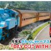 子供連れにオススメ!静岡県の大井川鉄道トーマス号と川根温泉