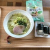 減塩ラーメン   3/31     日曜