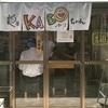 味の決め手はネギとスープのバランスか!お店の反対側にある食べログで人気の「麺屋KABOちゃん」に行ってみた