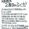 大阪■1/23■紙輪寄席ワンアワー+20分ちょい拡大版