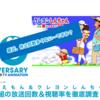 ドラえもん・クレヨンしんちゃん最近休みすぎ?両番組の出勤回数を調査!!!
