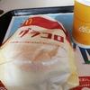 マックでグラコロを食べる。