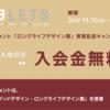 イワタLETSの入会金が無料になるイワタUDフォント「ロングライフデザイン賞」受賞記念キャンペーンが開催中
