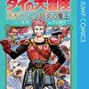 『ドラゴンクエスト ダイの大冒険 勇者アバンと獄炎の魔王』2巻 感想