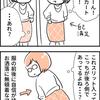 【漫画】数年振りにスカートを買いました(自分の話)
