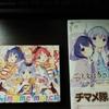 【ごちうさ】『chimame march』『チマメ隊アンソロジー』購入レビュー!!