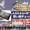 【サイバーマンデー2020】Fire HD 10 タブレット|Amazonセール買い時チェッカー予告編【ブラックフライデー】