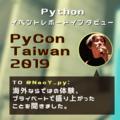 PyCon Taiwan 2019 レポートインタビュー!nao_yさんに、海外ならではの体験、プライベートで盛り上がったことを聞きました。