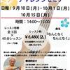 9月イベント情報♪