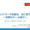 8/18 ネットワーク自動化の勉強会を開催しました(Ansible/Salt/Netmiko/NAPALM)