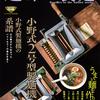 「趣味の製麺 第8号」の御案内