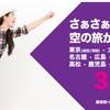 片道3,280円からの香港へ。香港エクスプレスでセール開催!!