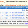 UITableView周りいろいろ その③UITableViewCellStyle