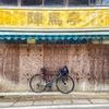 雨降林道〜力石峠〜入山峠〜和田峠ぶらり旅