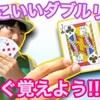 【種明かし】超ビジュアルなダブルリフトで他のマジシャンと差をつけよう【簡単フラリッシュ】