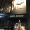 【武蔵小山では新しい!!】ニクアザブ武蔵小山店にてカウンター焼肉をたのしもう!
