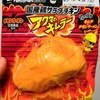 【ファミリーマート】国産鶏サラダチキン・アクマのキムラー食べてみた!