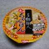 【日清麺職人】 新しく長崎ちゃんぽんが出たので食べてみた!
