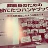 高教組刊 『教職員のための役に立つハンドブック』