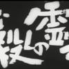 映画「みな殺しの霊歌」(1968年 松竹)