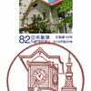 【風景印】札幌中央郵便局(&2019.11.11押印局一覧)