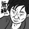 【邦画】『ノーマーク爆牌党』ネタバレ感想レビュー--NON STYLE・石田明に天才雀士の役をオファーするのが悪い