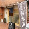 天神橋筋六丁目 | 天ぷらとワイン大塩