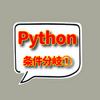 Pythonプログラミングの実践記【中級編スタート】楽しく学ぶカギは『コード』が読めること