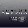 【馬うちわ企画】京都金杯ではオリジナルうちわをもって応援しよう!