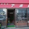 純喫茶アポロ/北海道厚岸町
