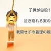 子供が自殺!泣き崩れる実の親と、我関せずの義理の親・・・