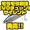 【オーバスライブ】 ハイフロート&ハイピッチ限定モデル「モラモラ別注EVOチューンドサイレント」発売!
