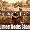 Books Channel Photo ALBUM 2019 (只今160枚掲載) 2019年12月29日号 : お客様のお側にいつでも #BooksChannel #photoalbum #書店の写真