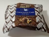 セブン限定「トップス」チョコレートケーキカップアイスの再現度が秀逸。これ、お買い得なやつだ・・・!