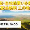 【増配・自社株買いを発表!】高配当銘柄「三井物産」の株価推移と見通しについて