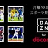 DAZN for docomo(ドコモ契約者は1,750円/月  ⇒  980円/月)