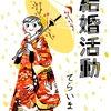 【関西コミティア】新刊の表紙完成!