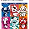 東京オリンピックのマスコット 最終候補3案