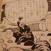 評伝「蛸の八ちゃん」―ある近代革命家の肖像(田河水泡「蛸の八ちゃん」より)