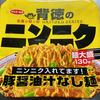 背徳のニンニク 豚醤油汁なし麺(サンヨー食品)