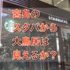 【日本初】宮島のスタバから大鳥居は見えるか?【船で行く】