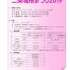 【3/21〜4/14、京都】「二条城桜まつり2019」開催