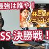 井上尚弥選手VSノニトドネア選手のWBSS決勝戦が始まります。フジテレビであるので、絶対に見てくださいね。ボクシングファン必見の試合です。in 神戸・三宮・元町 VLOG#71