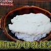 【ハナタカ優越館】8/13「ぐちゃぐちゃ豆腐がけご飯」の作り方