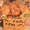 船橋ソレイユのハニートリプルチーズカレーパン!