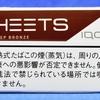 ヒーツ・ディープブロンズ(HEETS DEEP BRONZE)をアイコス互換機、グローハイパープラス、プルームエス2.0で吸う