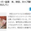 米、カップ麺が売り切れてるとヤフーのトップニュースに載ってましたが、アマゾンで普通に売られてます。